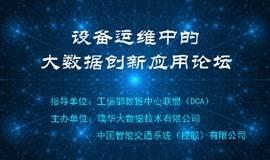 设备运维中的大数据创新应用论坛(8月10日北京)