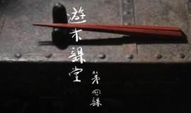 游木課堂|第四課:筷子和國慶到底有什麼關係?