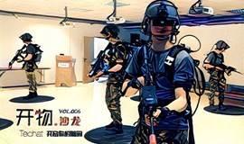 网易开物沙龙第六季:9月24日在中关村智造大街聊聊VR体验店的前景与出路