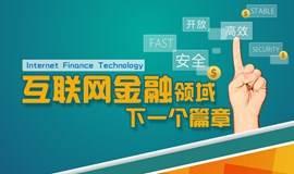 趋势·分享|中国互联网金融领域的下一个篇章