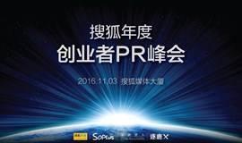 搜狐年度创业者PR峰会