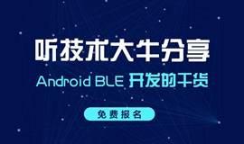 魅族手机免费领!Android BLE Coding从入门到精通干货免费分享会,点心饮料嗨不停!
