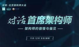 对话首席架构师 | 深圳·北京架构师大会 【深度对话华为/联想/小米/迅雷/阿里巴巴/唯品会等架构师】