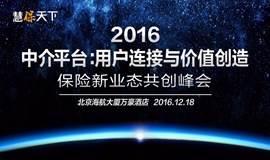 2016保险新业态共创峰会