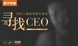 桔子学院2017 X 黑马会   寻找CEO:创始人极致演讲与表达。