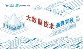 七牛架构师实践日—第十八期—大数据技术最佳实践—深圳站