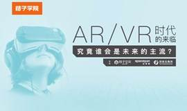 桔子学院2017 X 云享客   AR/VR时代的来临,究竟谁是未来的主流?