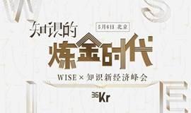 36氪WISEx知识新经济峰会