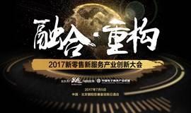"""""""融合 · 重构""""2017新零售新服务产业创新大会"""
