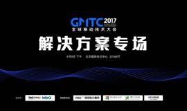 GMTC解决方案专场