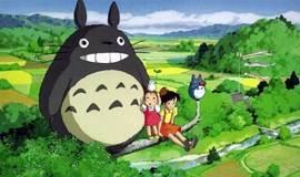 宫崎骏动漫电影《龙猫》观影+交流