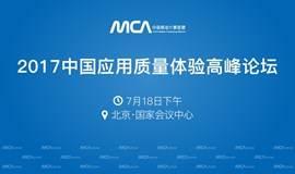 2017中國應用質量體驗高峰論壇