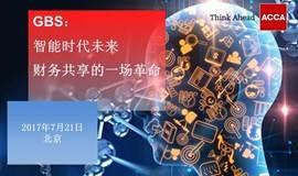 GBS:智能時代未來財務共享的一場革命