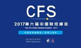 第六屆中國財經峰會--中國經濟新圖景:轉型與變革