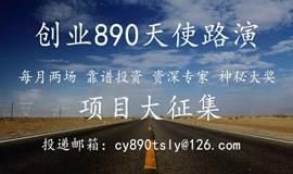创业890天使路演互联网专场 送办公免租卡+现金红包