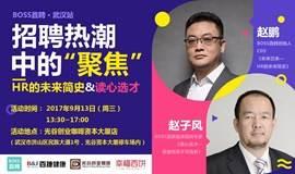 """直聘HR Club ? 武汉——招聘热潮中的""""聚焦""""—HR的未来简史&读心选才"""