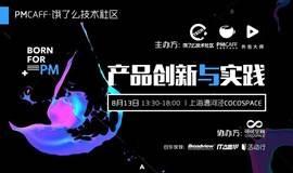 饿了么技术沙龙【第11弹】上海产品专场:产品创新与实践