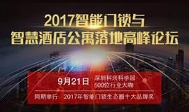2017智能门锁与智慧酒店公寓落地高峰论坛