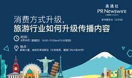 美通社新传播茶会(北京站)——消费方式升级,旅游行业如何升级传播内容
