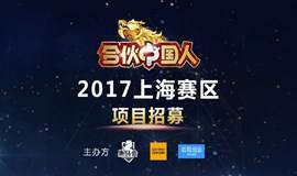 在程创业 X《合伙中国人》《科技大碰撞》《你就是奇迹》  2017上海赛区 项?#31354;?#21215;