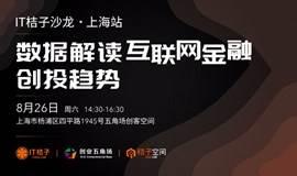 IT桔子沙龙·上海站: 数据解读互联网金融创投趋势