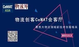 物流创客CeMAT会客厅——聚焦大物流领域新技术创客精英