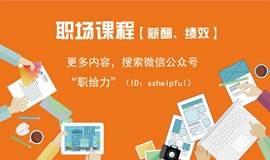 整体薪酬管理 Total Reward Management(北京)