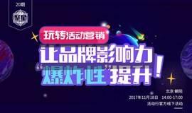 """活動行""""聚星計劃""""VOL.20北京站--玩轉活動營銷,讓品牌影響力""""爆炸性""""提升!"""