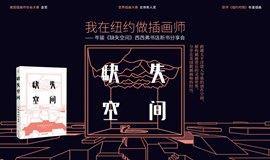 【西西弗书店】旅美插画师岑骏?#24230;?#22833;空间》新书分享会