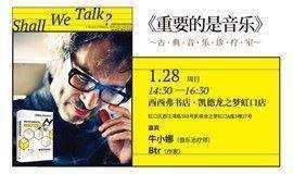 【西西弗书店】Shall we talk ? 《重要的是音乐》古典音乐诊疗室