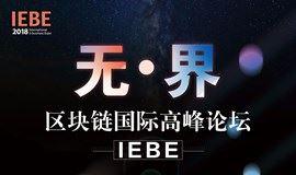 """2018 IEBE""""无·界""""区块链国际高峰论坛"""