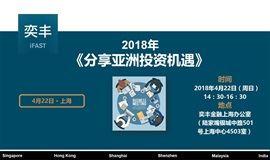 2018年《分享亚洲投资机遇》