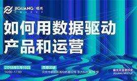 如何用数据驱动产品和运营——极光开发者沙龙JIGUANG MEETUP