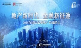 【4.21】2018首届地产金融峰会——地产新时代,金融新征途
