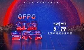 """Live For Real""— OPPO 红蓝音乐节"