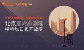 """噗哧脱口秀 北京周六""""小剧场""""@野友趣"""