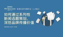 美通社新传播茶会(上海站)——如何通过系?#34892;?#26032;闻选题策划,深挖品牌传播价值