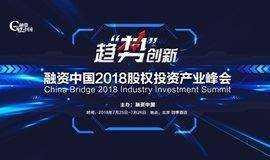 """【笃  行】  趋""""势""""创新  ——融资中国2018股权投资产业峰会"""