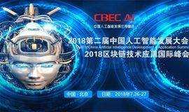 第二届人工智能发展应用暨区块链技术应用发展大会
