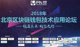 2018年北京区块链钱包技术应用论坛