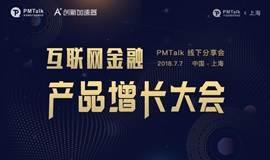 上海PMTalk 互联网金融|产品增长大会