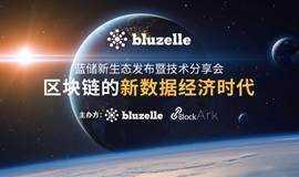 区块链项目Bluzelle新生态发布暨技术分享会 - 北京站