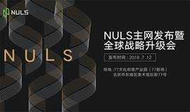 NULS主网发布暨全球战略升级会(区块链、大数据、新科技)