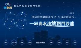 《供应链金融模式探寻+与区块链同行:北京站》 ——56曲水流觞闭门沙龙