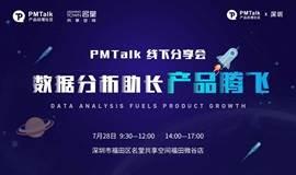 深圳PMTalk|数据分析助长产品腾飞