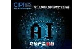 ?#23601;?#30693;】2019年(第四届)中国IT互联网产品创新大会-AI赋能产品创新