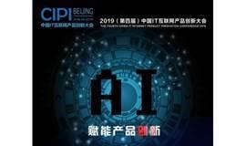 【通知】2021年(第五届)中国IT互联网产品创新大会