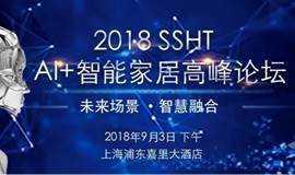 2018 SSHT AI+智能家居高峰论坛