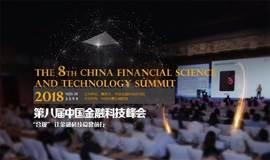 金融科技 金融 2018第八届金融科技峰会