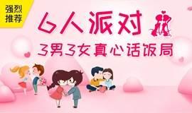 【6人派对】高端白领火爆真心话饭局,周日约定你!